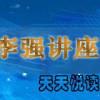 """社会化营销之李强""""微营销""""兵法时代"""