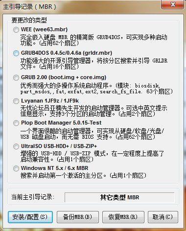 win7启动原理及bootice引导工具推荐
