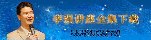 李强说职业化员工讲座下载