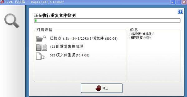 如何用DuplicateCleaner快速查找清除电脑上的重复文件