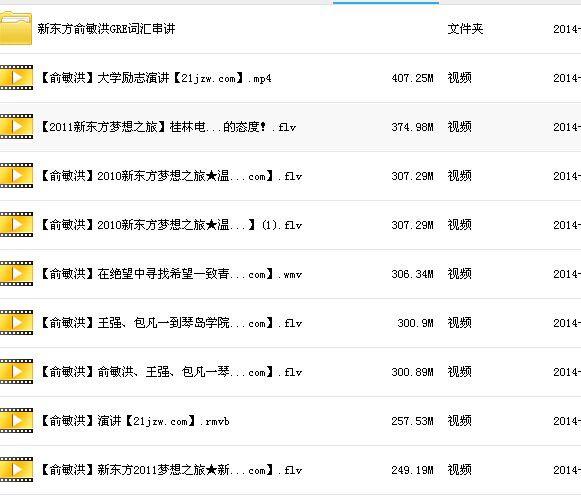中国最富有老师的语录和视频